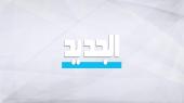 AlJadeed Poster