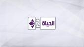 AlHayah2 Poster